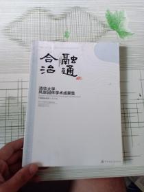融通合治:清华大学风景园林学术成果集(首页有破损)