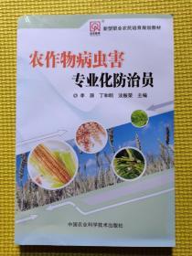 新型职业农民农业技术培训教材:特种水产高效养殖技术
