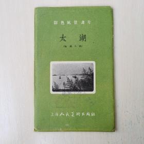 1956年彩色风景画片:太湖 (全6张)馆藏