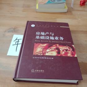 中伦律师实务丛书:房地产与基础设施业务