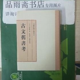 古文旧书考(精装日藏中国古籍书志).