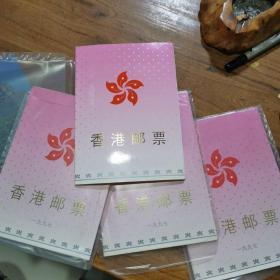 香港邮票一九九七