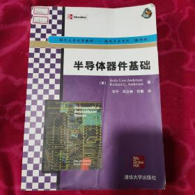 国外大学优秀教材·微电子类系列:半导体器件基础(翻译版 16开)