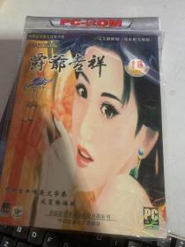 【游戏】爵爷吉祥(简体中文版 1CD)