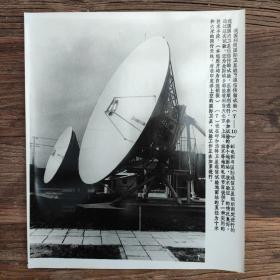 超大尺寸: 1982年,内蒙古呼和浩特市卫星通信地面站,利用国际卫星进行通信传输试验
