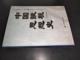 中国赋税思想史 2005年版