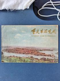 重庆市游览图(1977年)