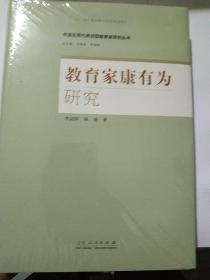 教育家康有为研究/中国近现代原创型教育家研究丛书