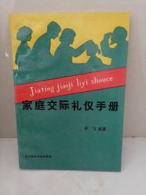 家庭交际礼仪手册