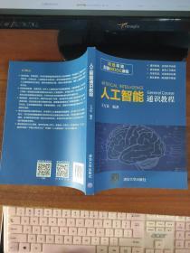 人工智能通识教程  王万良  著  清华大学出版社