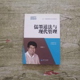 儒墨道法与现代管理/北大·周建波教授企业经营管理丛书