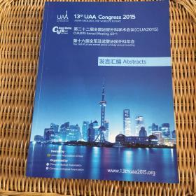 2015第二十二届全国泌尿外科学术会议 第十六届全军及武警泌尿外科年会 发言汇编