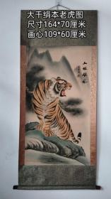 绢本猛虎图,做工精细,虎虎声威,完整漂亮。