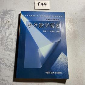中外数学简史 签赠本