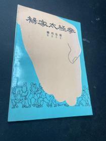 杨家太极拳体用全书