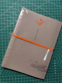 三联书店制作精美笔记本:从历史中醒来 全新带塑封