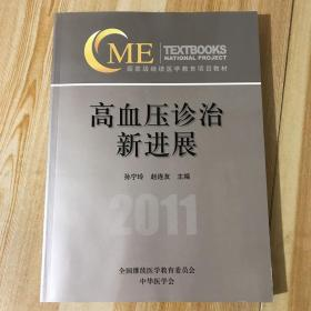 高血压诊治新进展2011 附光盘