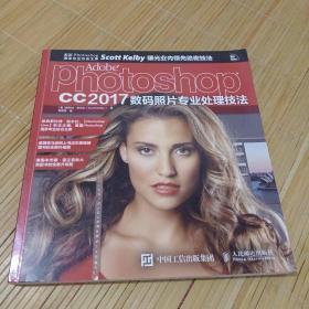 Photoshop CC 2017 数码照片专业处理技法 扫二维码下载学习资源