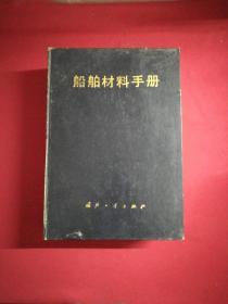 船舶材料手册