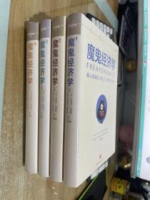 魔鬼经济学【全四册】精装
