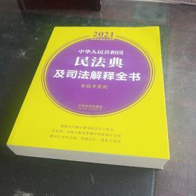 中华人民共和国民法典及司法解释全书(含指导案例)(2021年版)