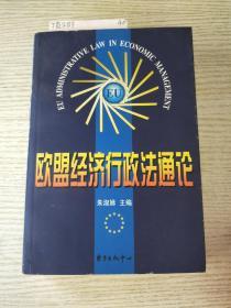 欧盟经济行政法通论<签赠本>