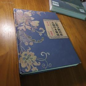 云南少数民族古籍珍本集成(第6卷):傈僳族