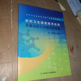 农村卫生适宜技术应用及基层医生合理用药指南