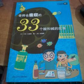 老师也偷窥的33个酸和碱的故事17