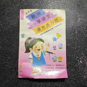 新编小学语文课外练习题.五年级