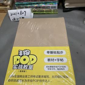 手绘POP实战教室(套装版 套装共6册)