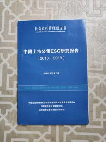 社会责任管理蓝皮书中国上市公司ESG研究报告(2018-2019)