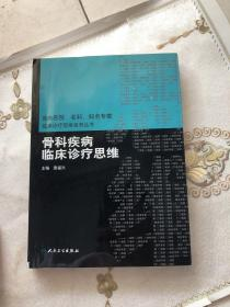 国内名院、名科、知名专家临床诊疗思维系列丛书·骨科疾病临床诊疗思维