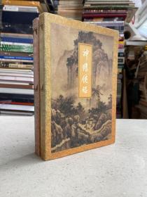 神雕侠侣  二  (金庸作品集10)1997年重印  正版 新华书店印章