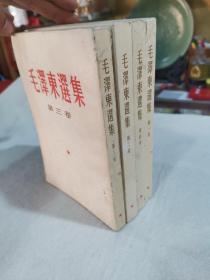 毛泽东选集(全四卷)柜4