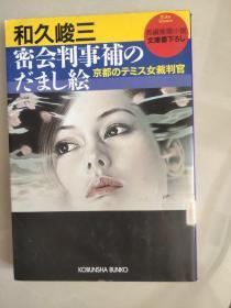 日文原版书 本密会判事补のだまし絵