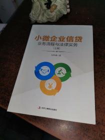 小微企业信贷业务流程与法律实务(上册)