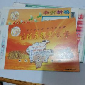 1999年中国邮政贺年(有奖)临沂广播电视报企业金卡明信片