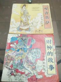 中国神的故事:财神的故事、观音菩萨(2册合售)