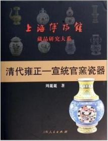 清代雍正-宣统官窑瓷器(上海博物馆藏品研究大系) 上海人民出版社