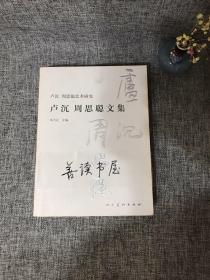 卢沉周思聪文集:卢沉周思聪艺术研究 (平装)