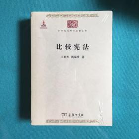 比较宪法(塑封95品)