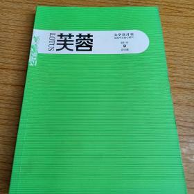芙蓉(2012年2)文学双月刊