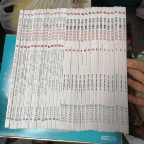 写给儿童的世界历史(16册)+写给儿童的中国历史(14册)