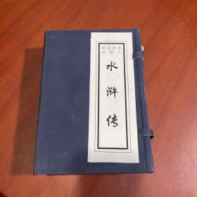 水浒传:稀世绣像珍藏本(全四册)