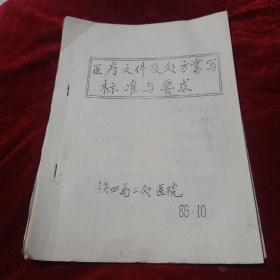 医疗文件及处方书写标准与要求(油印本)