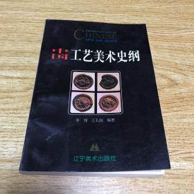 中国工艺美术史纲