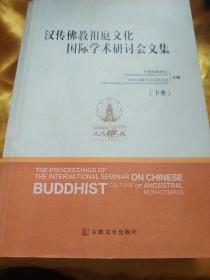 汉传佛教祖庭文化国际学术研究讨文集       下册