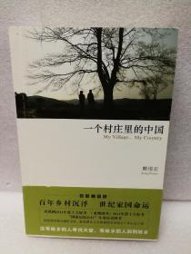 一个村庄里的中国(熊培云作品)
