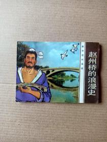 赵州桥的浪漫史